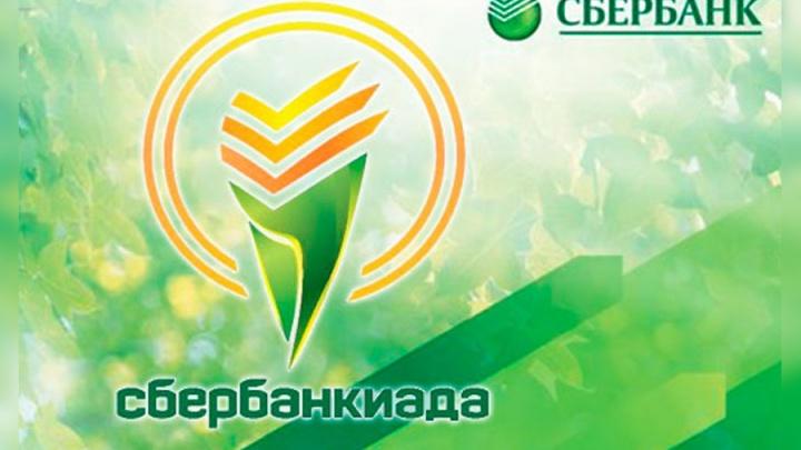 В Сочи состоялась церемония открытия VII Зимней Сбербанкиады