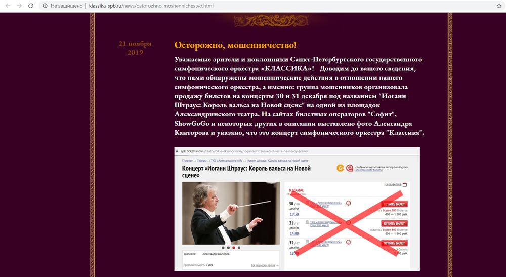 Скриншот с сайта klassika-spb.ru