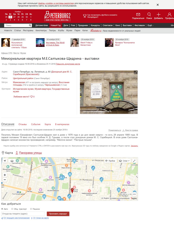 Скриншот с сайта peterburg2.ru