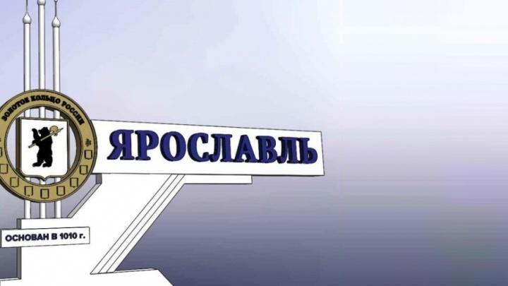 Голосуем за въездную стелу Ярославля: в список вернули «пистолет»