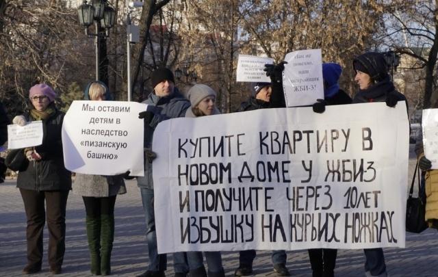 Жильцы накренившегося дома на Лесобазе вышли с пикетом на Центральную площадь