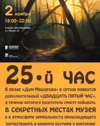 В тюменских музеях появится «Двадцать пятый час»