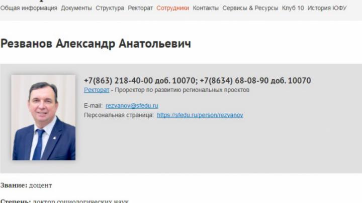 Бывший министр культуры Ростовской области теперь работает в ЮФУ