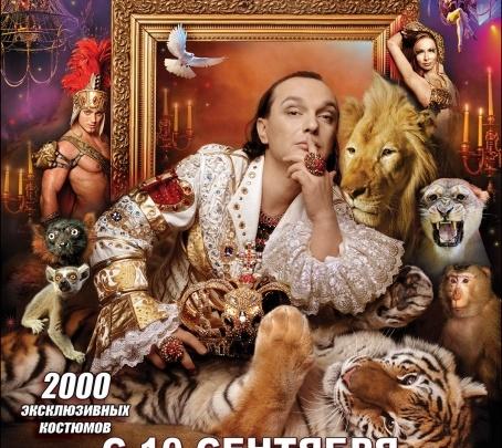В Ростов приедет «Королевский цирк» Гии Эрадзе
