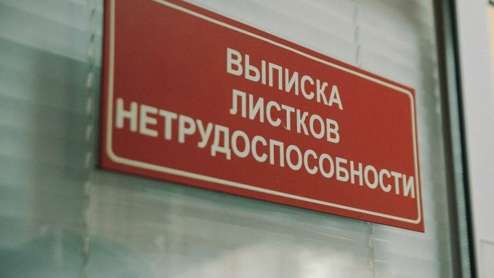 Тюменцы привыкают к электронным больничным: в июле их оформили 208 человек