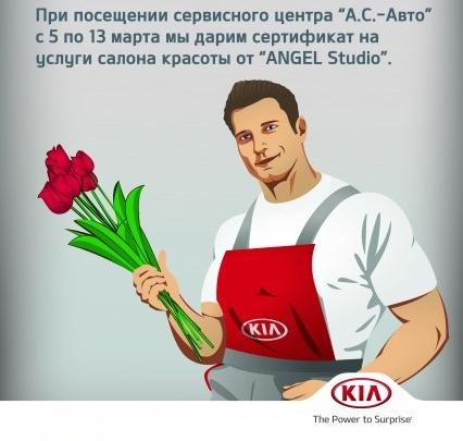 В техцентре А.С.-Авто 5–13 марта KIA LADY'S DAY