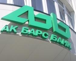 «АК БАРС» делает бизнес успешнее