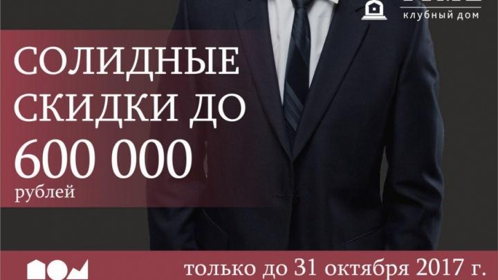 Только в октябре квартира бизнес-класса в «TIME» с солидной скидкой до 600000 рублей