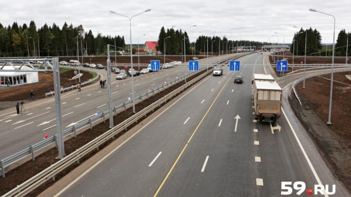 Шесть полос, освещение и теплые туалеты: в Пермском крае открыли новый участок трассы до Екатеринбурга