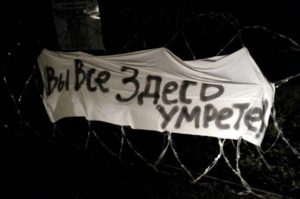 Такой баннер поджигатели развесили на заборе, огораживающем территорию ГОКа