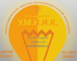 Умники и умницы получат 500 тысяч рублей