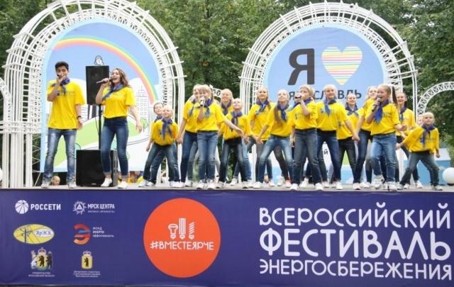 «Ярэнерго» присоединилось к Всероссийскому фестивалю энергосбережения «ВместеЯрче»