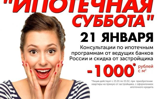 «Московская строительная компания» проведет первую «Ипотечную субботу» в новом году