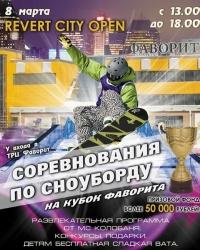 Кубок от ТРЦ «Фаворит» разыграют сноубордисты 8 марта