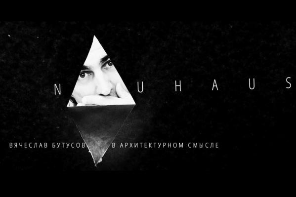 В фильме Nauhaus использованы уникальные съёмки.