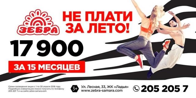 Фитнес-клуб «Зебра» предлагает карты на 15 месяцев за 17 900 рублей