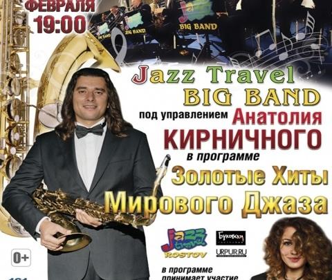 В Ростове прозвучат золотые хиты мирового джаза