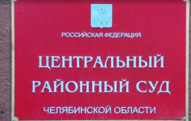 Хакера в Челябинске осудили за взлом нефтяной компании