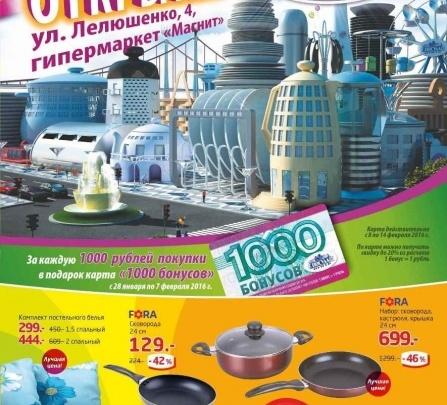 В Ростове на Темернике откроется новый «Посуда Центр»