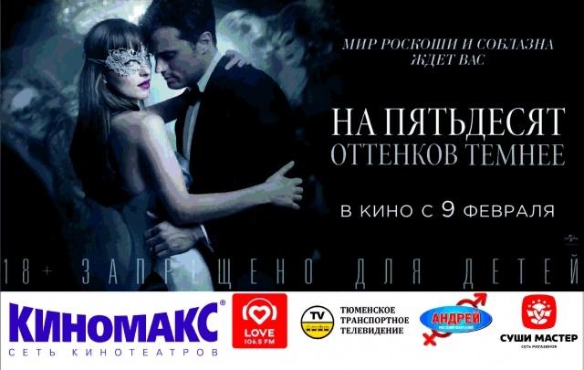 «КИНОМАКС» разыграет билеты на спецпоказ фильма «На 50 оттенков темнее»