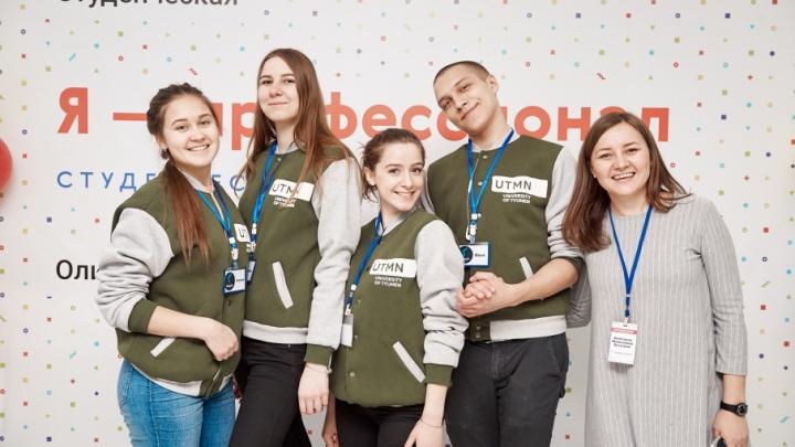 Студенты ТюмГУ стали медалистами олимпиады «Я — профессионал»