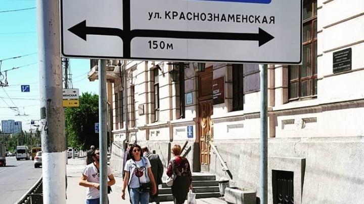 Новые указатели в центре Волгограда загнали пешеходов в тесные рамки