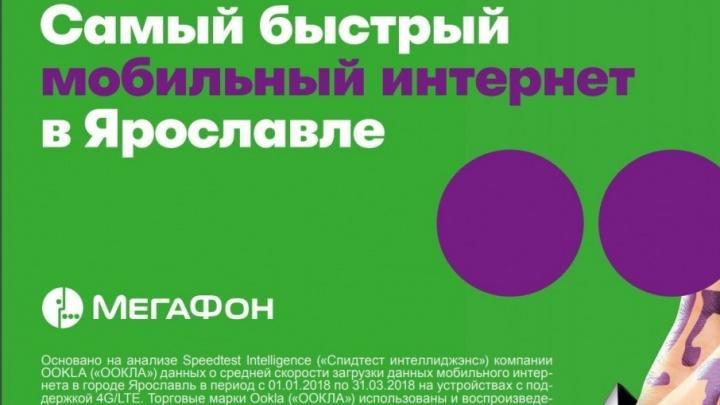 «МегаФон» предоставляет самый быстрый мобильный интернет в Ярославле