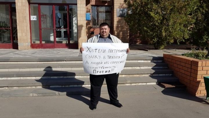 Общественник у порога администрации протестует против новой свалки Волгограда