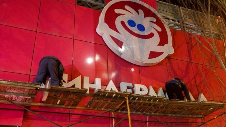 В Волгограде прокуратура закрыла «КиндерМолл» и «Китай Город»