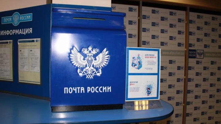 «Поддержали традицию»: в Челябинске на полмесяца открыли почту Деда Мороза
