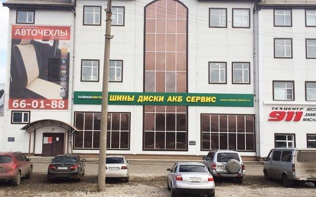 Состоялось открытие шинного центра «Колеса даром» в Ярославле