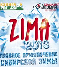 В Тюмень возвращается ZIMA 2013