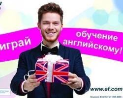 Участвуй в конкурсе EF English First