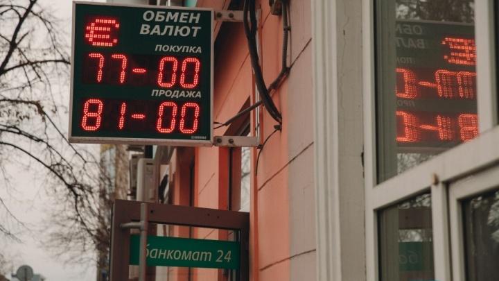 Скупать валюту или подождать: разбираемся с экспертами, стоит ли тюменцам менять рубли прямо сейчас