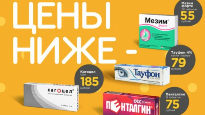 1000 призов от «Фармакопейки»: сибирская аптечная сеть проводит крупнейшую акцию