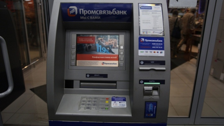 ЦБ объявил о санации «Промсвязьбанка»: что происходит в ярославских филиалах