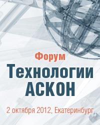В Екатеринбурге впервые пройдет форум «Технологии АСКОН»