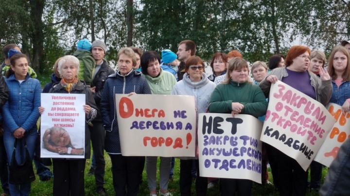 Жители Онеги вышли на пикет против закрытия роддома