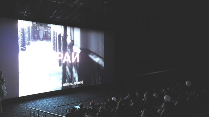 В Самаре показали фильм «Рай», адаптированный для зрителей с нарушениями слуха и зрения