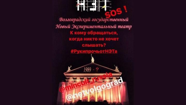 Актеры НЭТа начали интернет-акцию в защиту родного театра