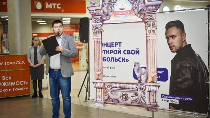В Тобольске перенесли концерт Егора Крида, билеты на который разыгрывали в день выборов