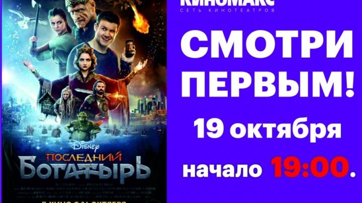 Тюменский кинотеатр покажет новую комедию на неделю раньше всероссийской премьеры