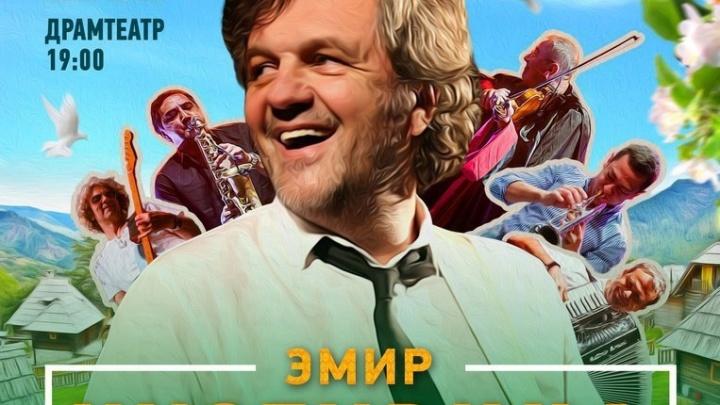 Концерт Кустурицы в Архангельске поставили под угрозу жалобы недоброжелателя в УФАС и прокуратуру
