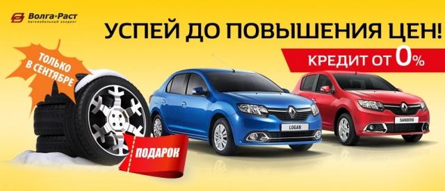 При покупке Renault Logan и Sandero – зимняя резина в подарок!