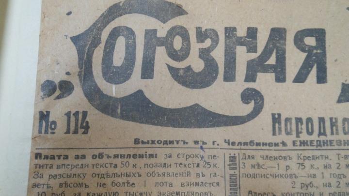 «Галошный голод», карточки на хлеб и мечты о золоте: читаем челябинские газеты 1917 года