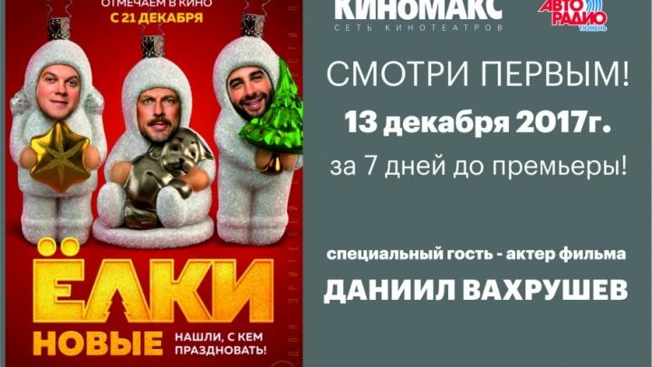 Фильм «Ёлки» — добрая новогодняя традиция: где посмотреть фильм за неделю до официальной премьеры