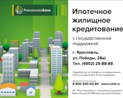 Россельхозбанк предлагает ипотеку с господдержкой на 109 объектов недвижимости