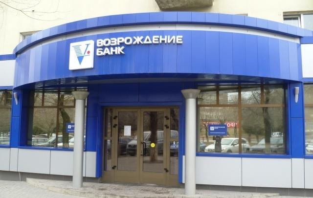 Банк «Возрождение» заработал в 2016 году 2,1 миллиарда рублей