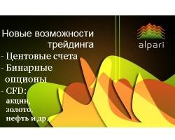 Альпари расширяет линейку финансовых продуктов и сервисов