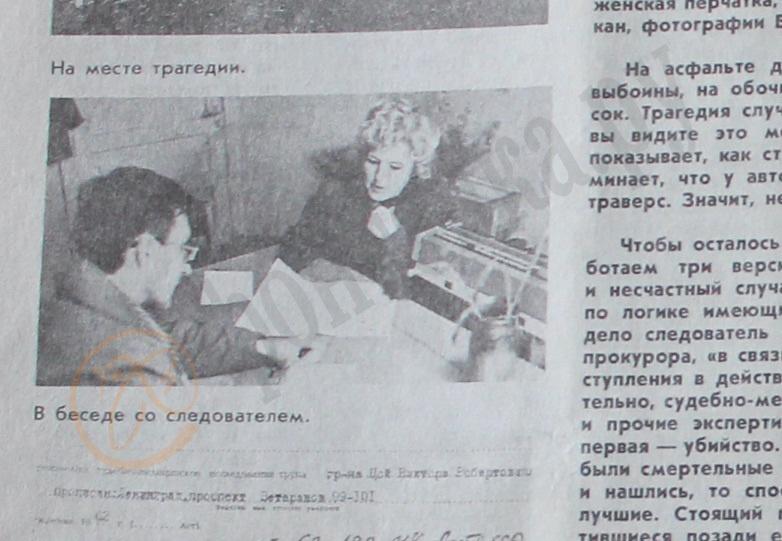 Корреспондент журнала «Вираж» Г. Ялоха берет интервью у следователя Эрики Ашмане
